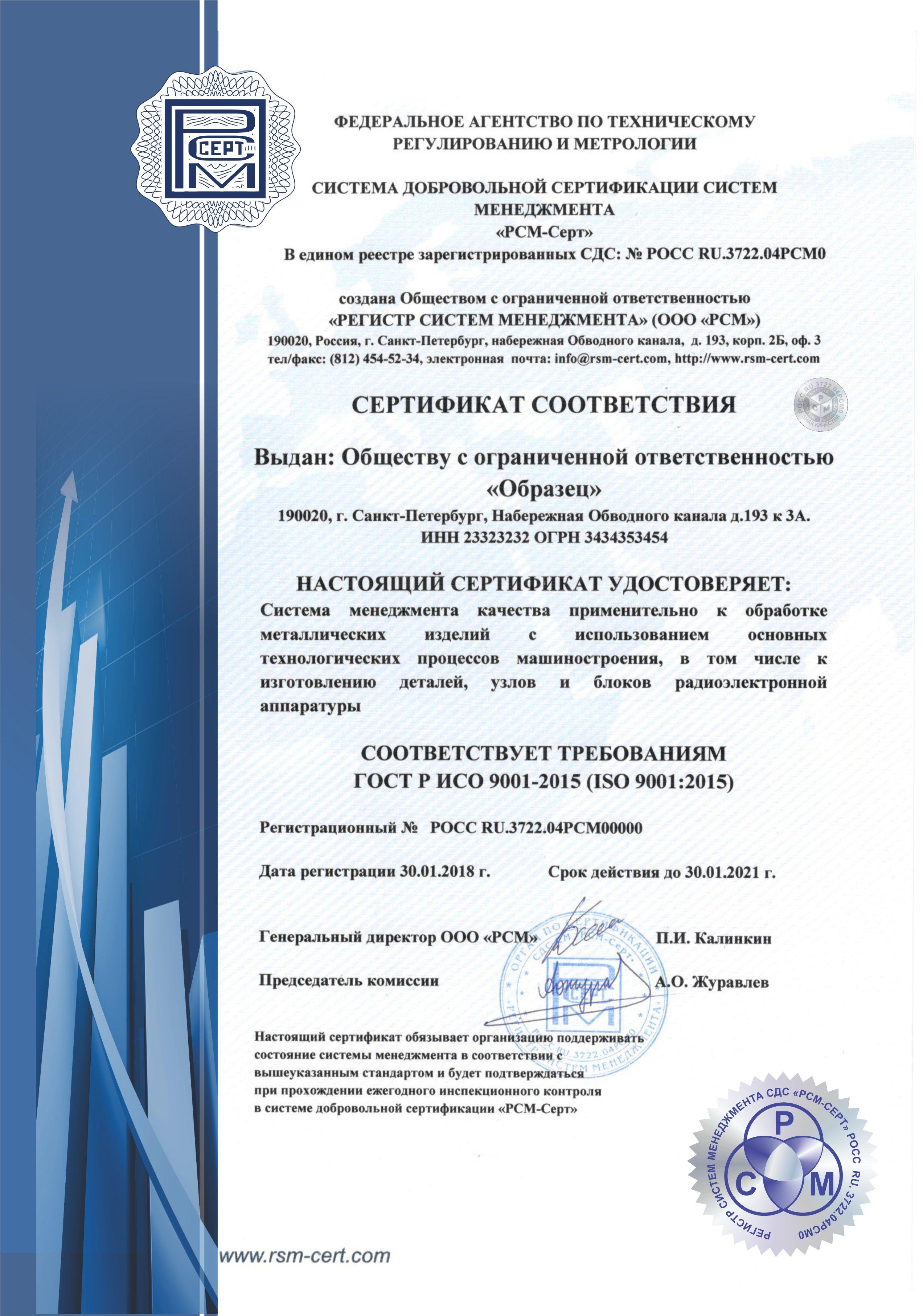 Сертификат соответствия стандарту iso 9000 или гост р исо 9000 требования добровольная сертификация камень искусственный