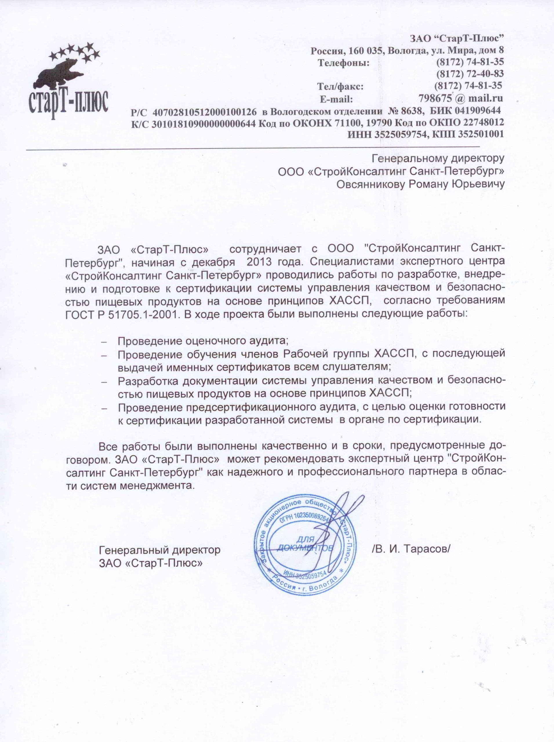 Сертификация работа в спб наличие gmp сертификатов у западных фарм.ко